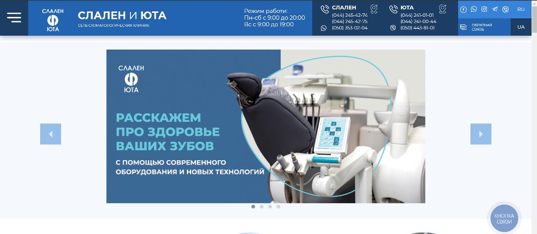 настройка контекстной рекламы для сайта стоматологии Слален и Юта