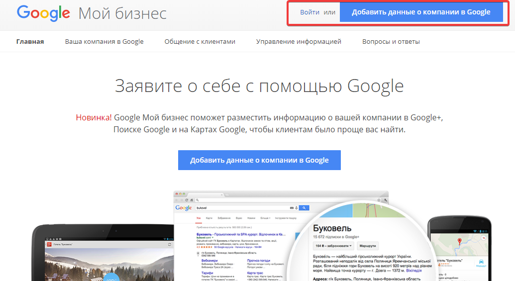 регистрация в бизнес-справочниках поисковых систем