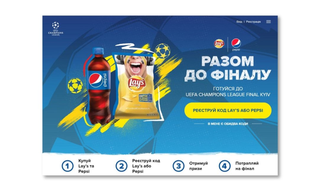 Lays и Pepsi