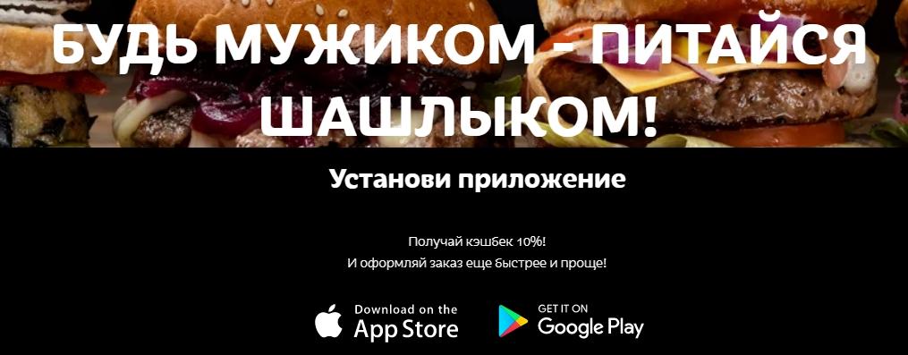 Продвижение мобильного приложения по доставке еды