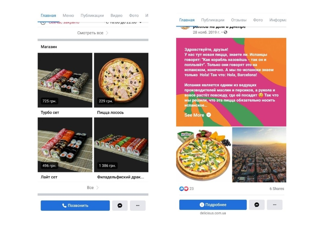 Раскрутка сервиса доставки еды через социальные сети - Facebook
