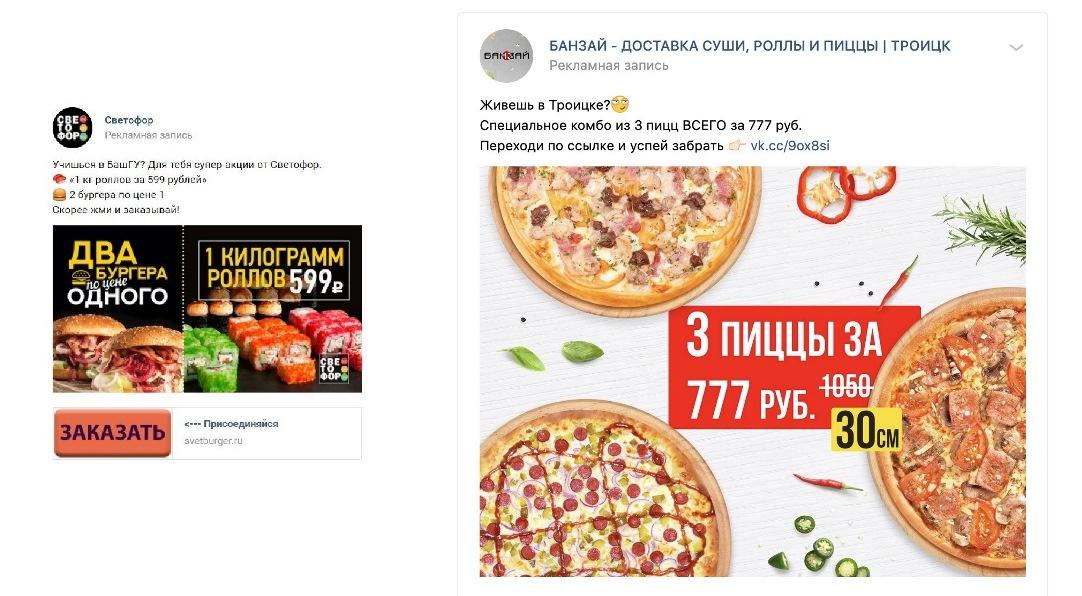 Таргетированная реклама доставки еды