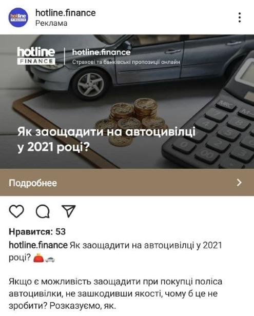 Таргетированная реклама страхования в соцсетях
