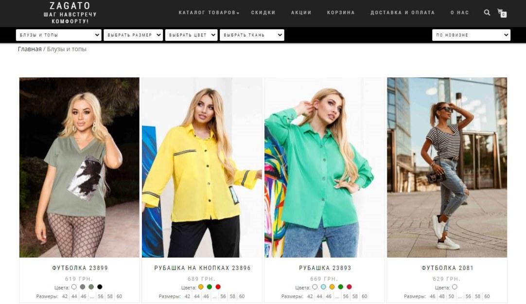 Примеры удачного дизайна интернет-магазинов одежды