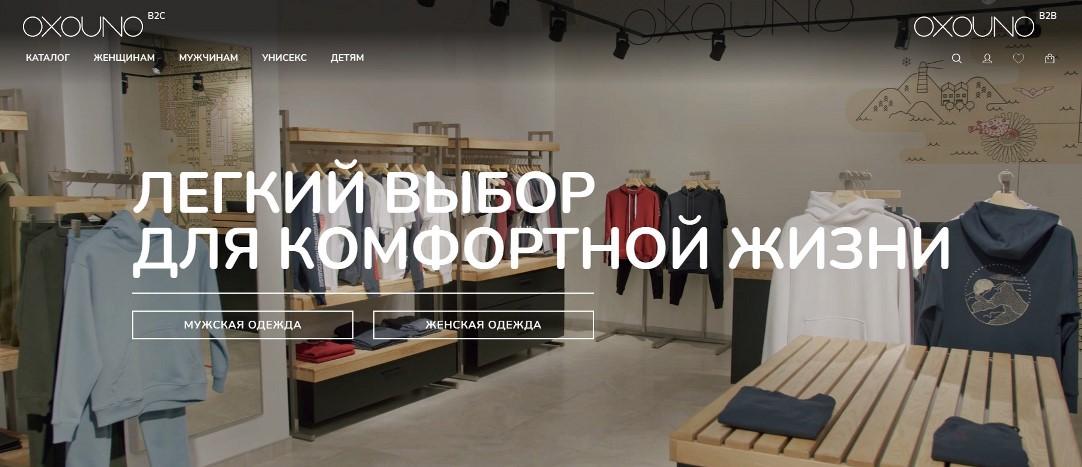 Стиль интернет-магазина OXOUNO