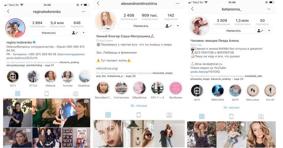 Стоимость рекламы у блогеров в Инстаграм