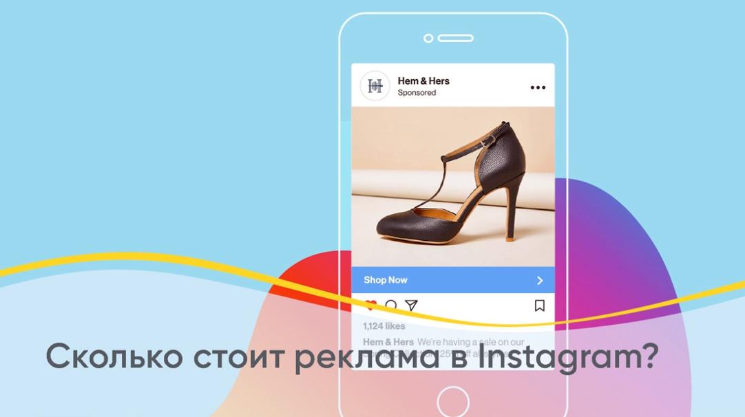 Сколько стоит реклама в Инстаграм