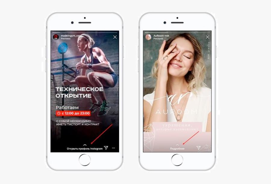 Таргетированная реклама в Инстаграм