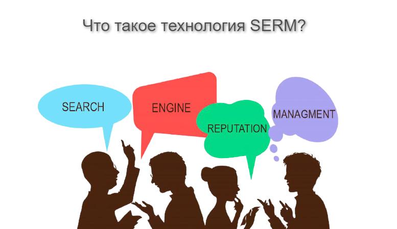 Работа с репутацией в интернете - SERM