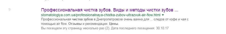 Блок ответов Google