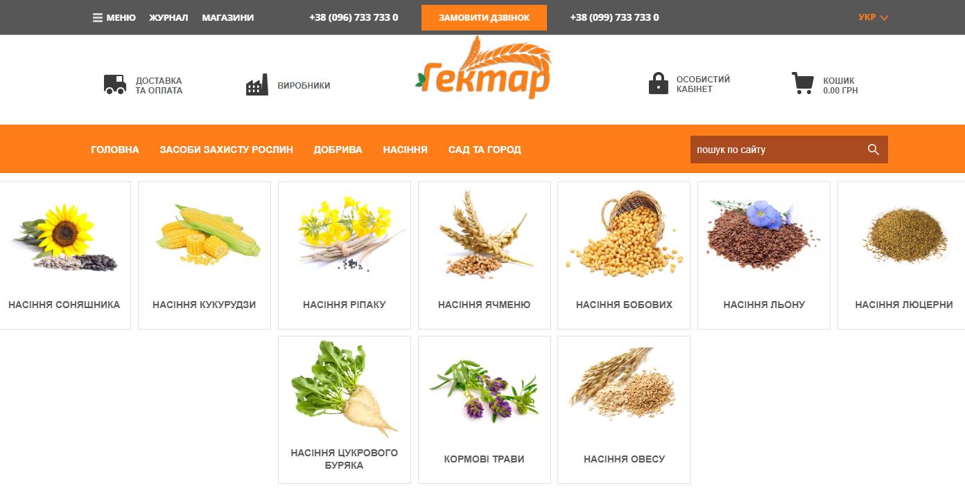 кейс по продвижению интернет-магазина семян - гектар